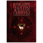 設定資料集「クーロンズ・ゲート」特装版には貴重なCD、DVD、特設サイトアクセス権などを収録
