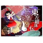 """東方Project第15弾『紺珠伝』発表!""""うどんげ""""も自機となり、冒険したシステムに"""