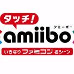 Wii U『タッチ!amiibo いきなりファミコン名シーン』配信開始…詳細は動画で
