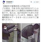 千葉県警、ゲーム機など盗んだ連続空き巣事件の容疑者画像を公開