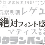"""""""フォント""""を見分けるゲーム『絶対フォント感』iOS版配信開始の画像"""