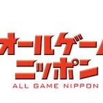 独特の進化を遂げる『人狼』 日本のゲームが海外で勝つ鍵はこの進化させる力?【オールゲームニッポン 第20回】