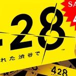 """本日""""428の日""""よりAndroid版『428 封鎖された渋谷で』が428円に!期間は3日間の画像"""