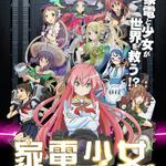 家電擬人化RPG『家電少女』Android版が配信開始、スタートダッシュキャンペーンも実施