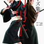 殺陣師監修のポーズ集「刀男子」 発売決定…筋肉の動きも分かる下着姿から、斬り合いまで収録の画像