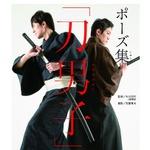 殺陣師監修のポーズ集「刀男子」 発売決定…筋肉の動きも分かる下着姿から、斬り合いまで収録