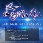 """ガスト最新作『よるのないくに』発表…PS4/PS3/PS Vita向けの""""美少女従魔""""RPG"""