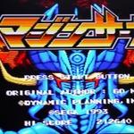 【RETRO51】永井豪meets格闘アクション『マジン・サーガ』―メガドライブが受け継いだロボットアポカリプス