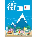 「ドイツ年間ゲーム大賞 2015」に『街コロ』がノミネート!日本生まれのボードゲームとしては初