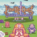 """【レポート】RPGのED後を描いた漫画「Final Re:Quest」が""""全編ドット絵""""だった"""