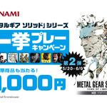 『メタルギアソリッド』シリーズセール第2弾で、PS3/PS Vita『MGS2 HD』が1000円に