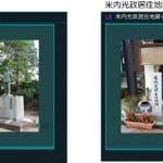 岩手県と神奈川県横須賀市、Googleの位置ゲー『Ingress』活用で広域連携