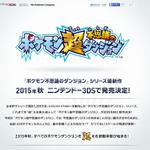 ファンの期待が実現!? 3DS『ポケモン超不思議のダンジョン』発表