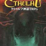 【アナログゲーム決死圏】第7回:よく聞く「クトゥルフ神話」ってなに?定番ゲームも紹介