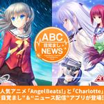 """『Angel Beats!』『Charlotte』のヒロインが朝をサポートしてくれる""""目覚まし""""アプリ登場"""