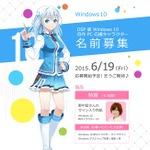 『Windows10』公式の美少女キャラ発表、CVは野中藍…6月19日より名前を募集の画像