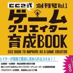 ゲームクリエイターの教科書「サイバーコネクトツー式・ゲームクリエイター育成BOOK」創刊