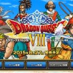 3DS『ドラクエVIII』新要素判明…ゲルダとモリーが参戦、新たなシナリオ追加、ボイス対応など