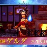 3DS『ドラクエVIII』のゲーム映像、Nintendo Directでお披露目