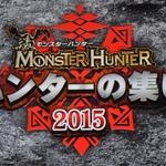 【レポート】「モンハン ハンターの集い2015」に狩スマハンター襲来!決定戦の内容をお届け