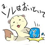 『風来のシレン』LINEスタンプ第3弾が配信開始、今回は長谷川薫描きおろしの「コッパ」