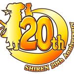 『風来のシレン』シリーズ20周年ロゴの画像