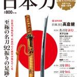 ムック本「日本刀」シリーズが累計46万部突破 ― 半分が女性読者で、ラインナップも『刀剣乱舞』推しに