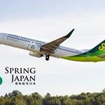 Spring Japan(春秋航空日本)「ロマンシングサガン」便、運航決定の画像