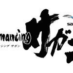「ロマンシング サガン」ロゴの画像