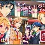 声優×料理バラエティ番組が恋愛ゲームに!『東京乙女レストラン』配信開始