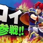 『スマブラ for Wii U/3DS』に『ファイアーエムブレム』のロイと『MOTHER』のリュカが参戦!
