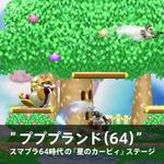 懐かしの「プププランド(64)」も登場!『スマブラ for Wii U/3DS』に新ステージ続々