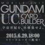 AC『機動戦士ガンダム カードビルダー』最新作が発表…29日にムービー配信