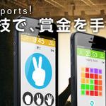 """脳トレや有名ゲームで腕を競う""""賞金制e-Sportsアプリ""""『ワンダーリーグ』配信…まずは『糸通し』"""