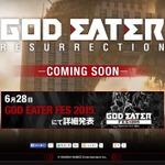 『ゴッドイーター リザレクション』発表、 詳細は「GEフェス」で…アニメ先行上映は中止に