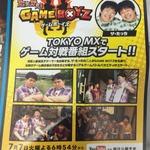 ゲーム番組「GAMEBOYZ」7月7日放送開始…初回は『スマブラ for』で対戦の画像