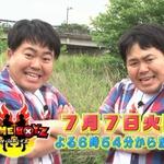 ゲーム番組「GAMEBOYZ」7月7日放送開始…初回は『スマブラ for』で対戦