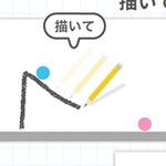 クリアできる?線を描いてボールをぶつける脳トレゲーム『Brain Dots』配信開始