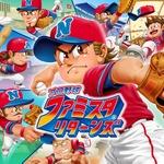 3DS『プロ野球 ファミスタ リターンズ』10月8日発売! 初回特典は太ったピノ