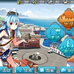 『艦これ』クローンが中国で人気、独自の発展を遂げるの画像
