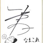 ナマコを美少年に贈る怪作『なまこれ』配信開始! 武内駿輔がなまこイラストを直筆の画像