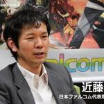 子どもの頃の夢はゲームセンターの店長、新卒から10年で社長就任・・・日本ファルコム近藤季洋社長