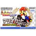 Wii Uバーチャルコンソール7月22日配信タイトル ― 『マリオカートアドバンス』『ダンジョンエクスプローラー』など4本