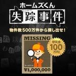 懸賞金100万円(マジです)の謎解きゲームスタート、『大逆転裁判』ホームズからのヒントも到着