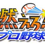 『燃えろ!!プロ野球』タイトルロゴの画像