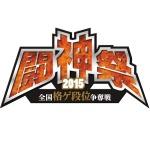 AC格ゲーの総合大会「闘神祭2015」開催決定! カプコンやアークのゲームが種目か