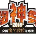 格ゲー総合大会「闘神祭2015」概要判明! 競技は『ウルIV』『BBCP』『ニトブラ』『P4U2』の画像