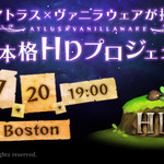 アトラス×ヴァニラウェアの「新本格HDプロジェクト」始動!7月20日に第一弾タイトルを発表