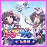 『ぎゃる☆がん W』体験版の配信決定! 特典DLCの映像公開、ダンボール美少女が新機軸過ぎ