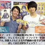 ヴァンガードGに『刀剣乱舞』参戦…榎木淳弥と濱健人がゲームを解説する動画も
